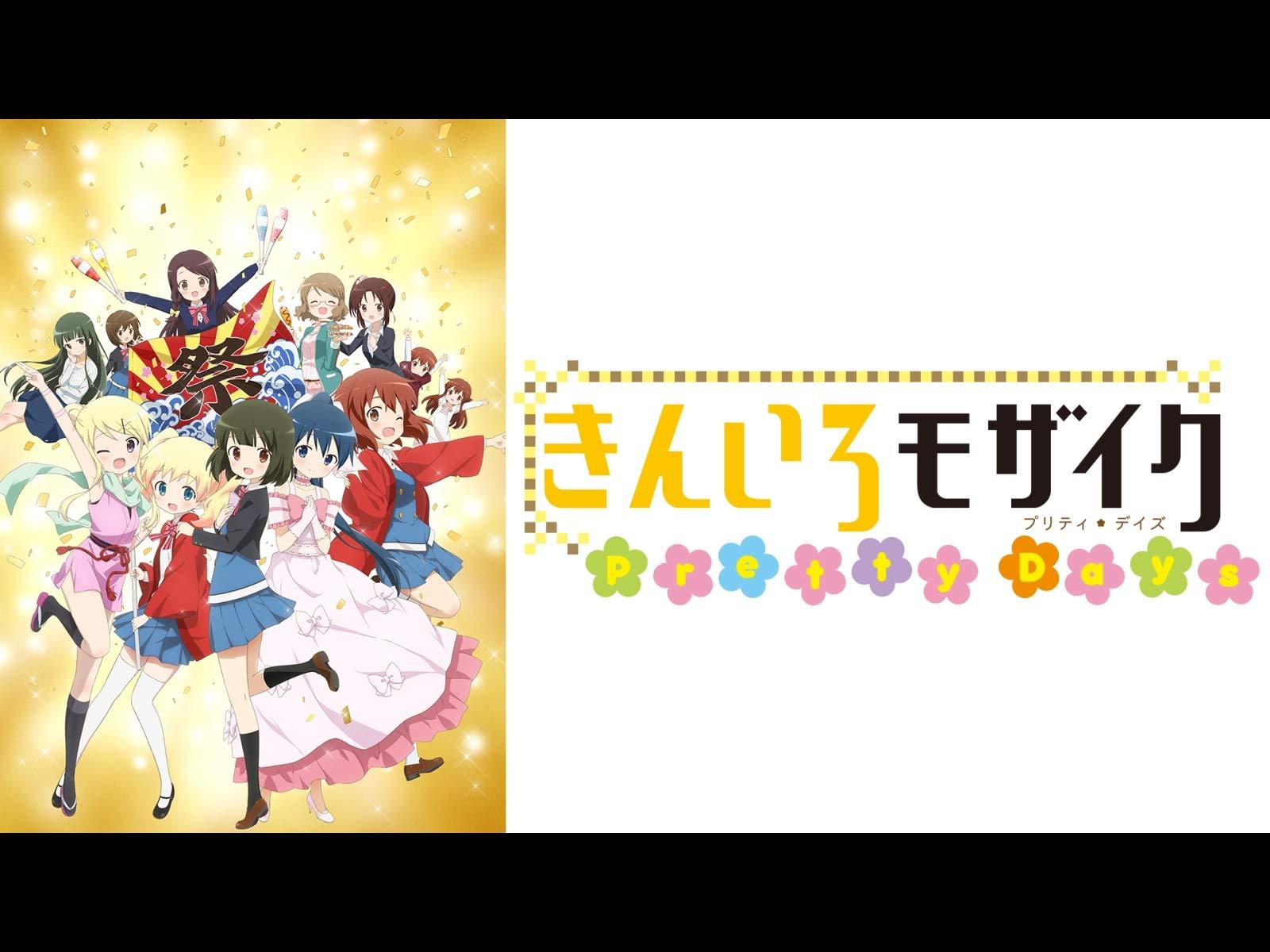 [Snow-Raws] 黄金拼图 Pretty Days/Kin`iro Mosaic: Pretty Days/きんいろモザイク Pretty Days (BD 1920×1080 HEVC-YUV420P10 FLACx2)